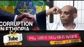 The Latest Ethiopian News  Jan 5, 2017