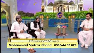Ramzan Chala Ha || Alvida Alvida Mahe Ramzan || کر کے دل کے ٹکڑے رمضان چلا ہے