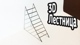 [How to] 3D Лестница 2(Второй канал: https://youtube.com/AlexeyYakushechkin Я в Vk: https://vk.com/alexey_yakushechkin Группа в Vk: https://vk.com/how_to_show ..., 2015-09-01T06:00:00.000Z)