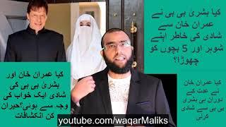 Did Imran Khan Marry Bushra Bibi During Her Iddat | Did She Get Divorced Just To Marry Imran Khan