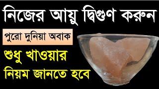 রোজ সৈন্ধব খেলে শরীর থেকে চিরতরে দূর হবে এই সকল রোগ | নিজের আয়ু দিগুণ করুন | Benefits of Sea Salt