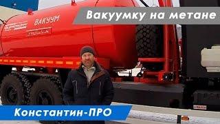 Константин-ПРО вакуумку на метане.