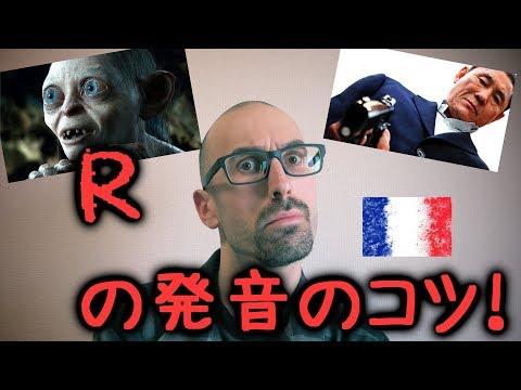 フランス語発音講座➁・Rのコツ