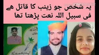 Zainab Ka Qatil ek Naat Khuwan