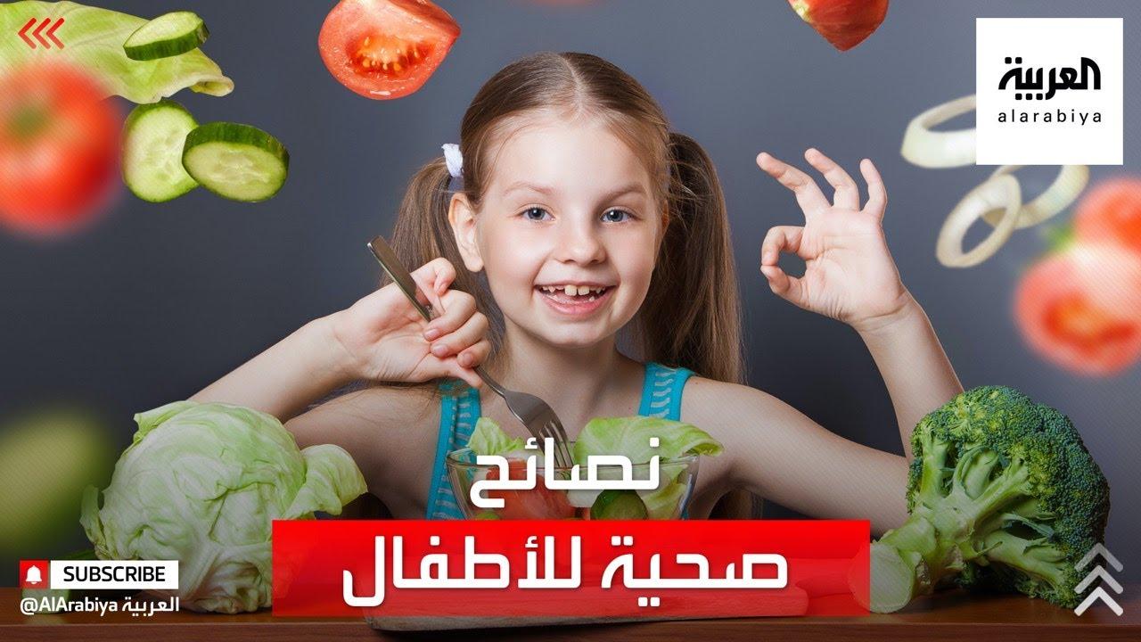 صحتك+ | الابتعاد عن تقديم الوجبات السريعة إلى الأطفال من النصائح لتغذيةٍ صحيةٍ للطفل  - نشر قبل 22 ساعة