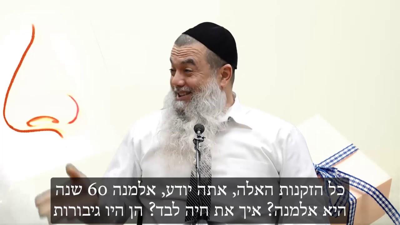 הרב יגאל כהן - רק בגלל אף HD {כתוביות} - קצרים