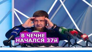Зачистка приближенных Рамзана Кадырова. Leon Kremer #76