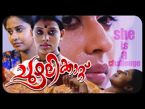 Malayalam full movie new release 2014 |  CHUZHALIKATTU | Full HD Full Movies