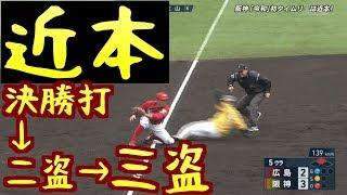 2019/05/01 阪神vs広島 近本 決勝逆転打からの二盗→三盗