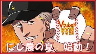 【栄冠ナイン】パワプロの夏、にじさんじライバーで迎える夏 #2【#Vtuber甲子園】