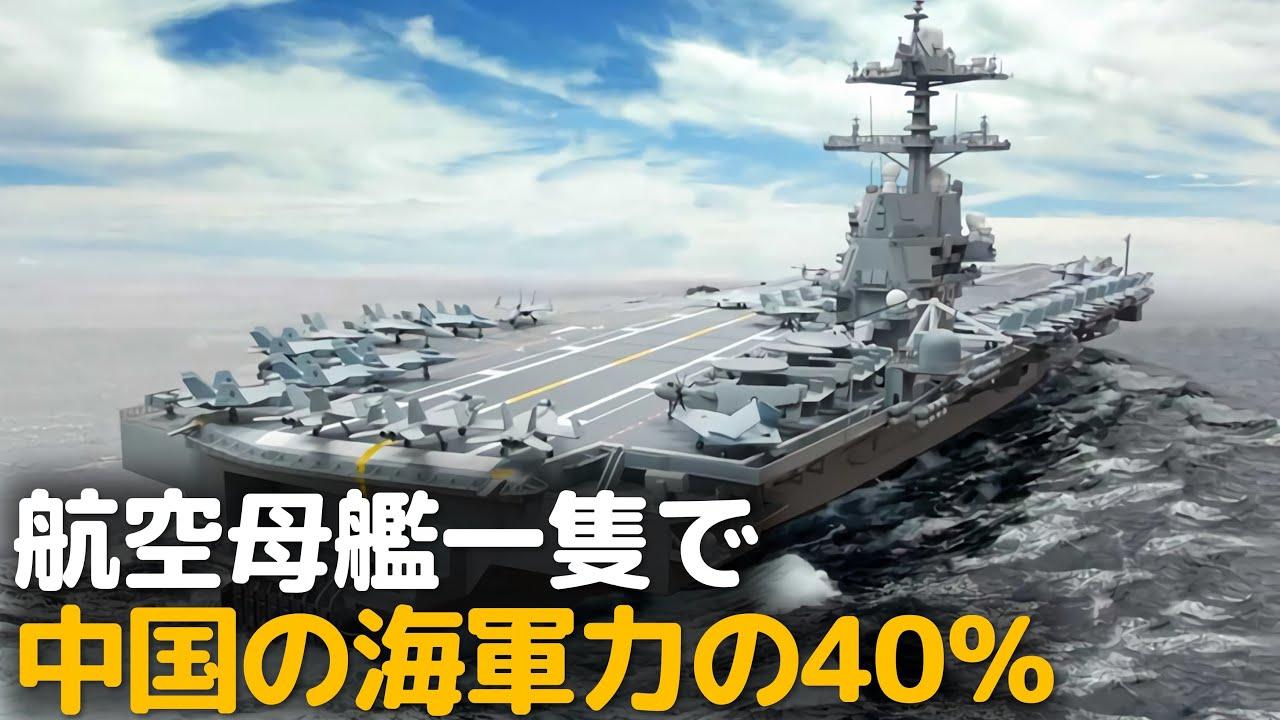 世界最強の航空母艦であり、最も高価な武器 | ジェラルド・R・フォード級