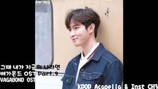 [Acapella] KIM JAE HWAN (김재환) - If I was (그때 내가 지금의 나라면) (VA…