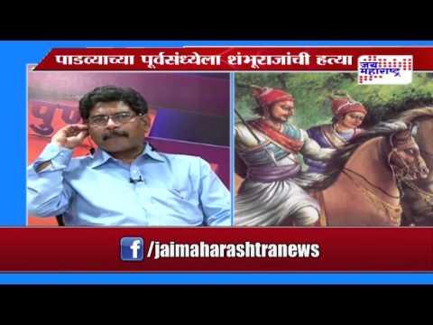 Lakshavedhi, Gudi Padwa Special Chatrapati Sambhaji Maharaj - seg 3