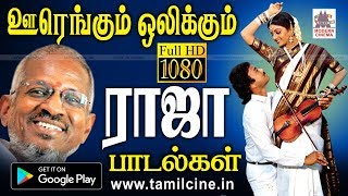Ilaiyaraja songs | Music Box