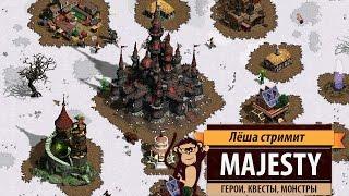 Стрим Majesty: The Fantasy Kingdom Sim (2000 год): герои, квесты, монстры