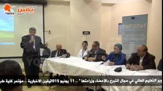 """يقين   مؤتمر كلية طب """" مصر والاتحاد الاوربي معا لتطوير التعليم العالي في مجال التبرع بالاعضاء """""""