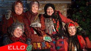 Бурановские Бабушки Новогодняя
