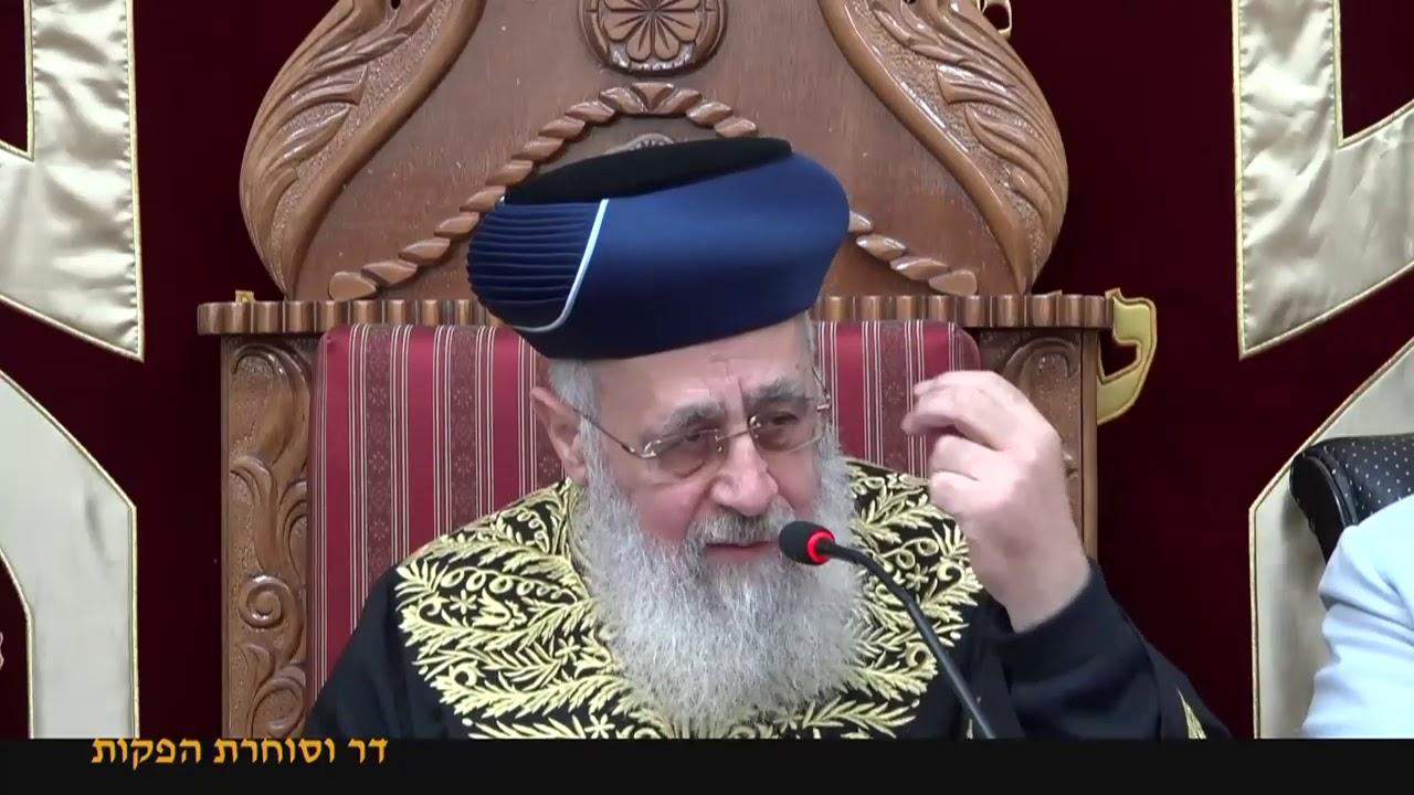 """הראשון לציון הרב יצחק יוסף שליט""""א - שיעור מוצ""""ש יתרו תש""""פ"""