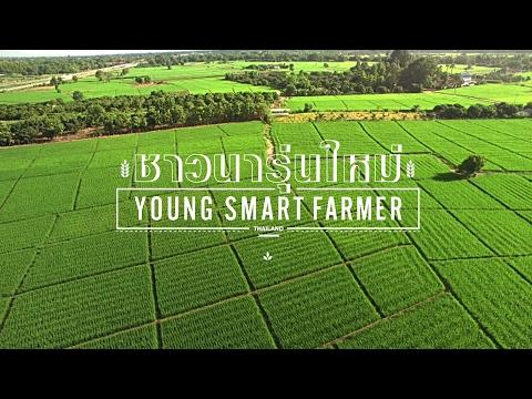 ชาวนารุ่นใหม่ - YOUNG SMART FARMER  สอนการทำเกษตรยุคใหม่ แรงบันดาลใจ