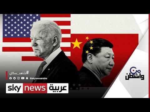 قلق أميركي من أنشطة الجيش الصيني قرب تايوان   #من_واشنطن