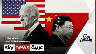 قلق أميركي من أنشطة الجيش الصيني قرب تايوان