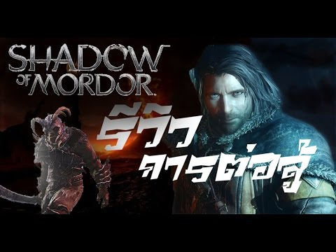 Middle-earth: Shadow of Mordor [PC] - รีวิวการต่อสู้