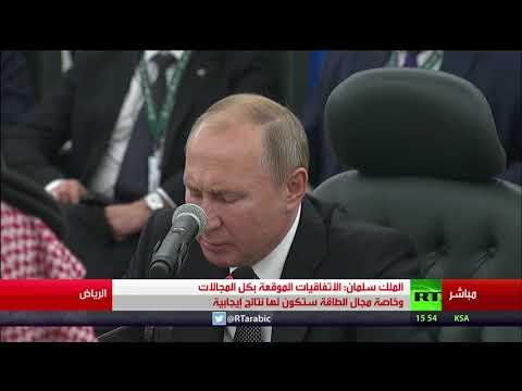 قمة بين الرئيس بوتين والعاهل السعودي سلمان بن عبدالعزيز في الرياض  - نشر قبل 2 ساعة