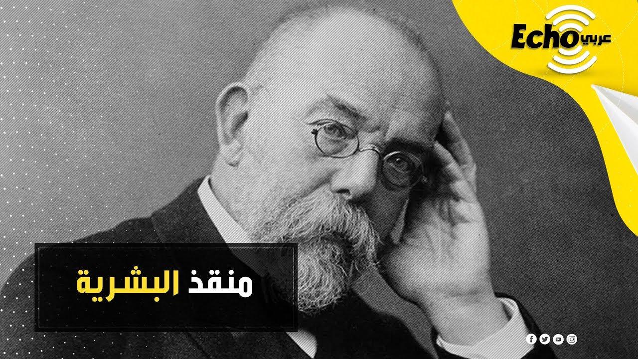 روبرت كوخ   طبيب ألماني أنقذ مصر من وباء قاتل  فتك بآلاف الأبرياء قبل 100 عام