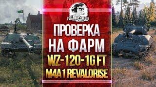 WZ-120-1G FT и M4A1 Revalorise - НОЧНОЕ ОБЩЕНИЕ И ФАРМ!