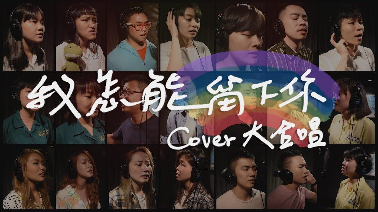 524 守護行動 [ 我怎能留下你 ] 為愛合唱版 - YouTube