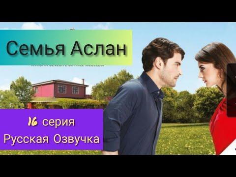 Семья Аслан 16 Серия Русская Озвучка