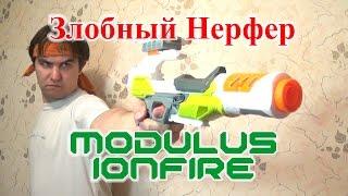 ОБЗОР НЕРФ МОДУЛУС АйонФаер (NERF MODULUS IONFIRE)