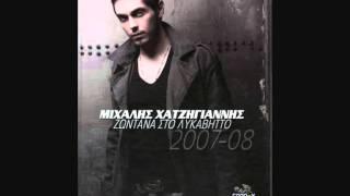 ΜΙΧΑΛΗΣ ΧΑΤΖΗΓΙΑΝΝΗΣ - ΕΤΣΙ ΣΕ ΘΕΛΩ (Remix)