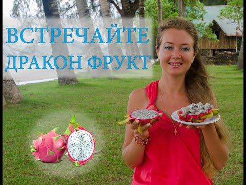 Фрукт Маракуйя: полезные и вредные свойства, как едят