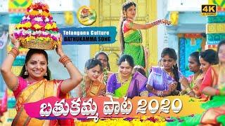 Latest Bathukamma Song 2020 || Telangana Jagruthi Bathukamma Songs 2020   #BathukammaSong2020
