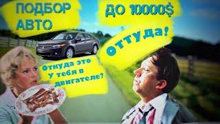 хонда аккорд  honda accord или ауди А4  audi a4. Подбор авто в бюджете до 10 тыс дол.