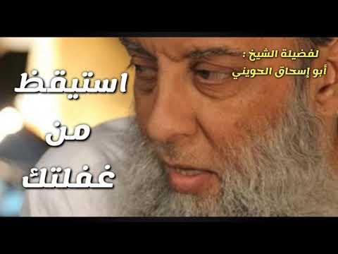 استيقظ من غفلتك للشيخ أبو إسحاق الحويني مقطع مبكي مؤثر جدا