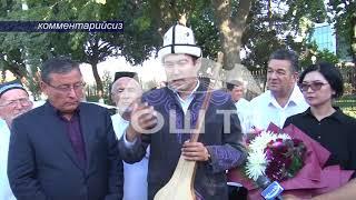 Төкмө акын Идирис Айитбаев 6 жылдан бери көрө элек ата-энеси   Кымбат унаа жана үй белек