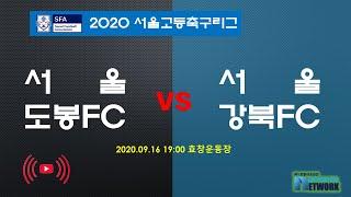 [2020 서울권역고등축구리그] 서울도봉FC 대 서울강…