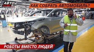 Люди и роботы собирают автомобили. Как все устроено на заводе Nissan? | Своими глазами