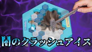 【闇のゲーム】声優が全力で『クラッシュアイスゲーム』をやるとこうなる