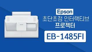 [AV프라임] 엡손 초단초점 인터렉티브 빔프로젝터 EB…