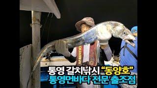 동양호 갈치낚시 초대박 9월8일~9일 통영먼바다 왕갈치…