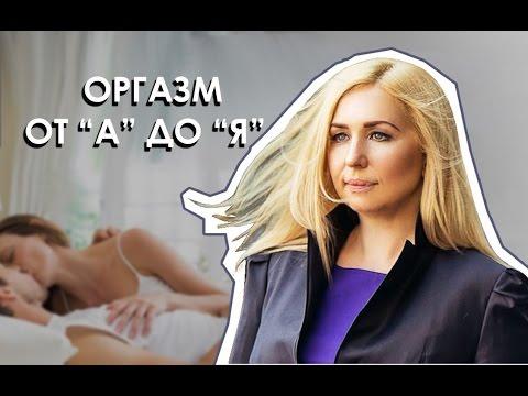 Руководство по точке g и многократным оргазмам видео смотреть онлайн