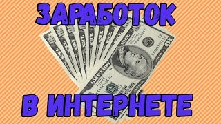 50 рублей в час!PAYEER бонус!Заработок без вложений!50 рублей за клик!