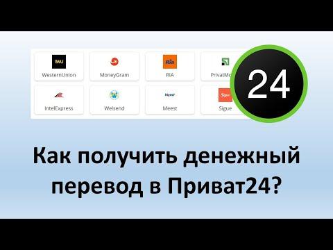 Как получить денежный перевод в Приват24?   Как получить международный перевод в Приватбанке онлайн?