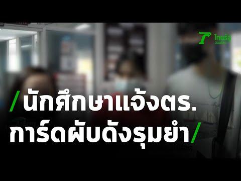 นักศึกษาแจ้งตร. ถูกการ์ดผับดัง รุมยำ | 11-01-64 | ข่าวเที่ยงไทยรัฐ