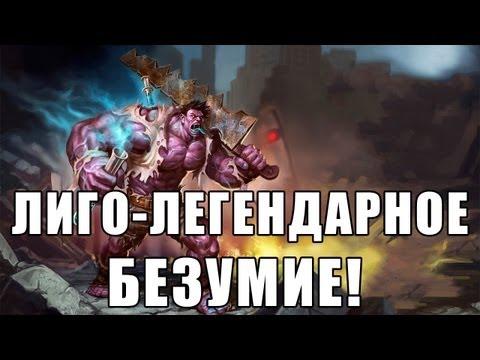 видео: league of legends - Лиго-Легендарное безумие! via mmorpg.su