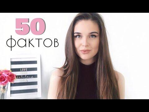 50 ФАКТОВ ОБО МНЕ ♡ Pineapple Soul