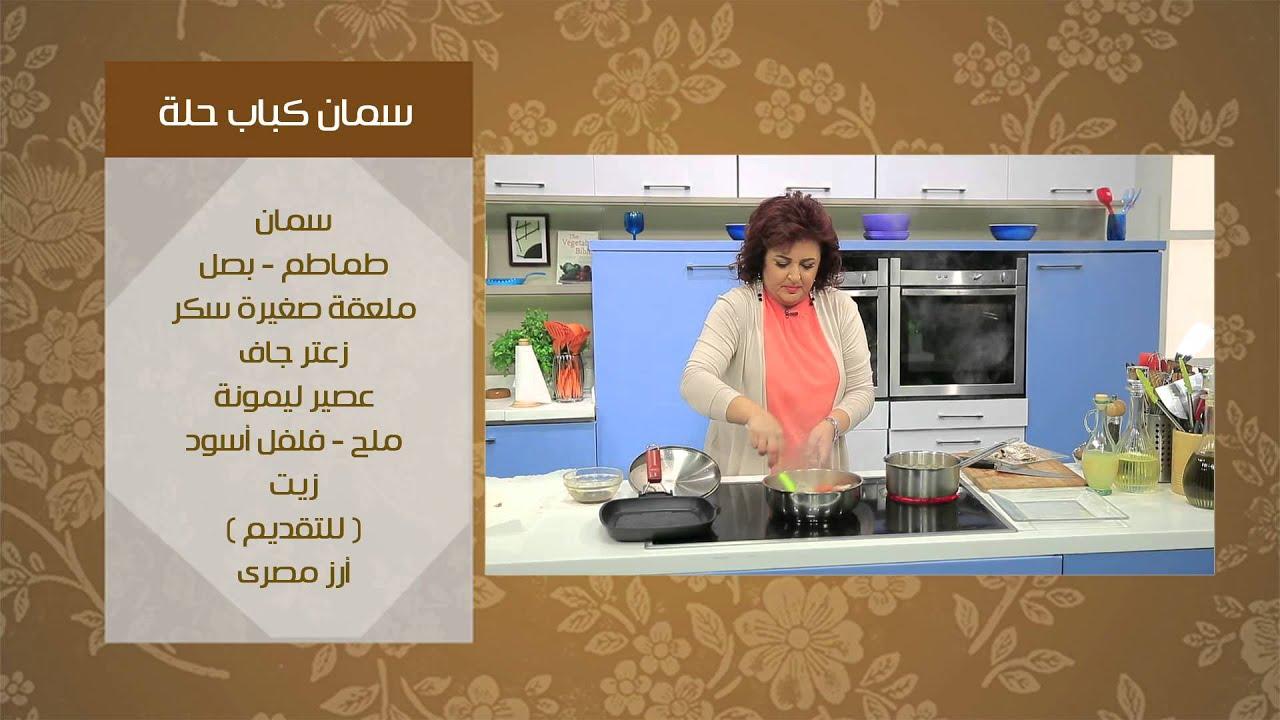 سمان محمر - سمان كباب حلة - سمان محشي : عيش وملح حلقة كاملة